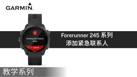 【教学】Forerunner 245 系列: 添加紧急联系人