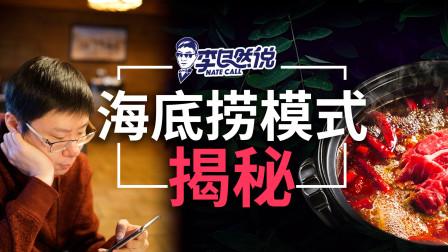 海底捞模式揭秘【李自然说 vlog9】