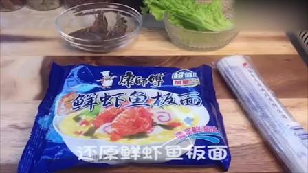 动手能力超强!还原康师傅鲜虾鱼板面参考图,看着就有食欲!