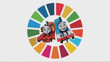 """来,和托马斯一起""""可持续发展""""!"""