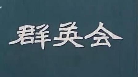 京剧《群英会》马连良 谭富英 裘盛戎 肖长华 叶盛兰(北影 1957)