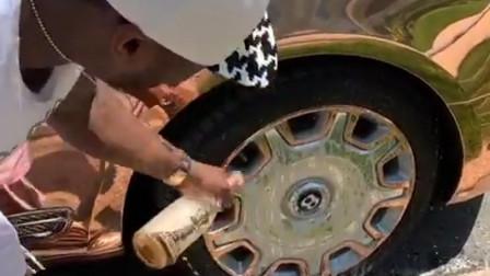 大佬50Cent竟然用香槟洗车胎?
