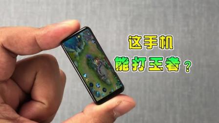 这么小的手机你见过吗?