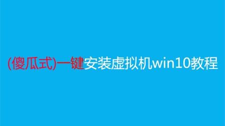 一键安装虚拟机win10系统-小白教程,一看就会!