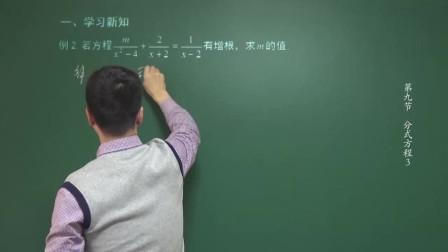 8第九节:分式方程3