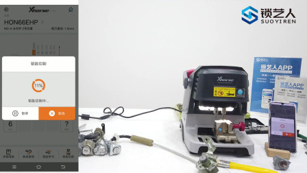 锁艺人教您如何使用秃鹰海豚数控机切割本田HON66外铣钥匙-VVDI Xhorse数控机