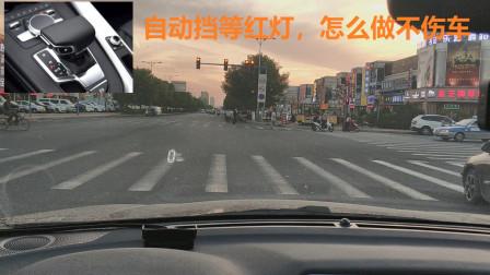 自动挡等红灯时,挂D档踩刹车有错吗?等变速箱大修就晚了