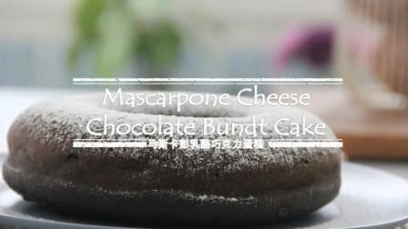马斯卡彭乳酪巧克力蛋糕