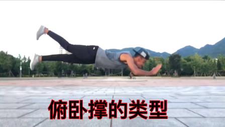 通过俯卧撑锻炼胸部、手臂、腹肌、肩部