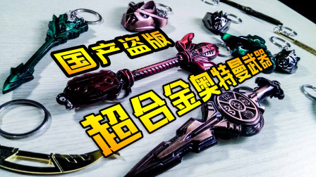 """【玩家角度】国产盗版""""超合金""""奥特曼武器"""
