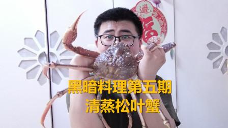 矮胖挫老村长的黑暗料理第五期:清蒸松叶蟹
