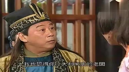 秀才爱上兵(粤语):陈细妹误将谢皇上当作是偷碗贼