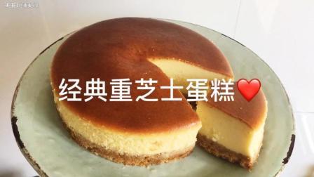 经典重芝士蛋糕, 很适合夏天的经典蛋糕️喜欢给我点赞和关注吧