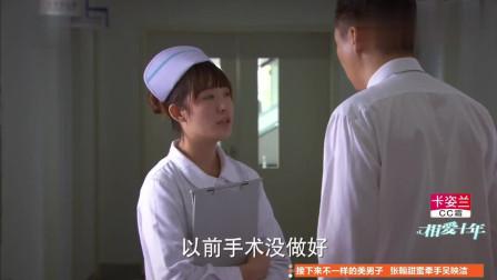 韩灵生病去医院,医药费却不是肖然付的,照顾她的也不是肖然