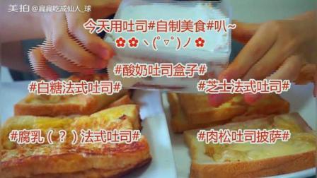 芝士/白糖/腐乳吐司+肉松披萨 +吐司盒子