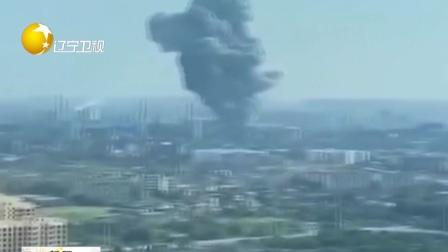 第一时间 辽宁卫视 2019 江西南昌青山湖区一钢铁厂发生爆燃事故