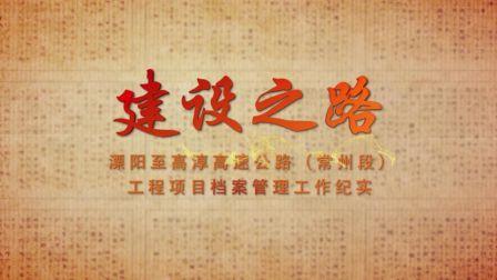 「建设之路」溧阳至高淳高速公路(常州段)工程项目档案管理工作纪实