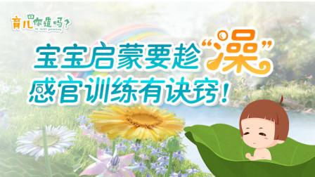 """优酷宝宝启蒙要趁""""澡"""",感官训练有诀窍!"""