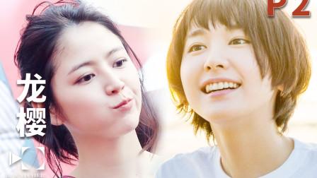 【目及】山下智久:我女朋友是新垣结衣,长泽雅美是青梅竹马《龙樱》P2