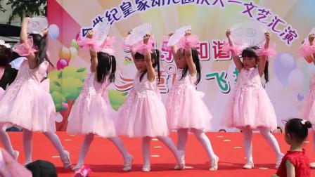 幼儿园六一儿童节文艺汇演舞蹈《追梦》
