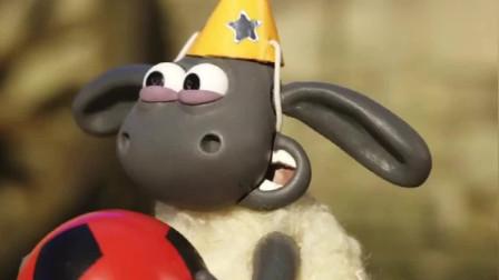 小羊肖恩:小羊羊过生日,他收到了礼物,赶快拆开来看一看吧!