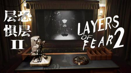 小握解说《层层恐惧2》游轮上的惊魂之夜(第1期)