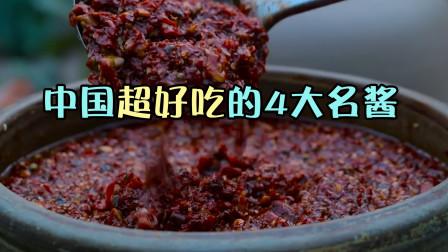 老干妈被除名?中国这4种名酱超好吃!香菇酱上榜!