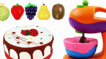 趣味亲子过家家游戏,早教启蒙认知萌宝DIY美味的生日蛋糕啦