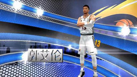 以NBA2K的方式打开 看郭艾伦精彩表现