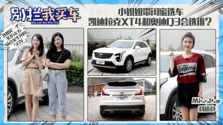 别拦我买车:小姐姐带闺蜜选车  凯迪拉克XT4和奥迪Q3会选谁?