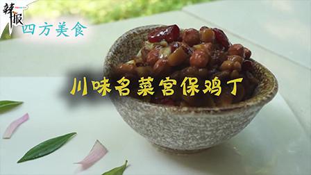 辣报 新华社资讯 四方美食 川味名菜宫保鸡丁