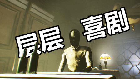 【祥云解说】层层恐惧2丨沙雕阿婆主带你玩恐怖游戏!突然不怕了?