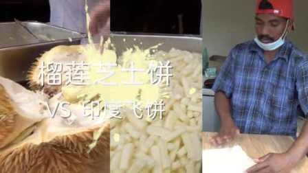 网红榴莲芝士饼大战印度小哥飞饼,你最pick谁?