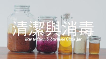 发酵食物为什么总是失败? 原来少了这一步 玻璃容器清洁与消毒