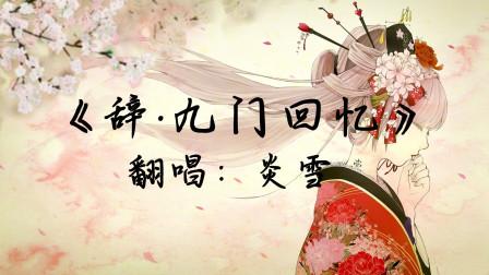 【戏腔】古装小姐姐翻唱《辞·九门回忆》,超好听,全程美哭了!