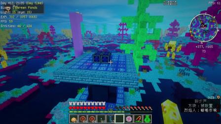 【五大七新】#15 珊瑚世界  虚无世界3多模组多人生存 我的世界Minecraft