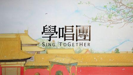 學唱團丨2019.04.18 |《春風.北京》