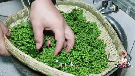 厨子教你鲜榨花椒油的正确做法,方法简单,香气纯正,巴适得板