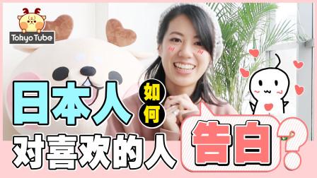 日本人如何对喜欢的人表白?日本美女教你谈恋爱!