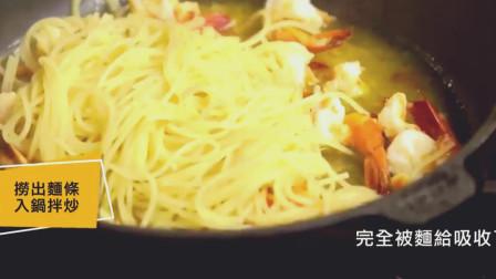 大厨美食教学, 蒜味鲜虾意大利面做法, 网友:学到了!