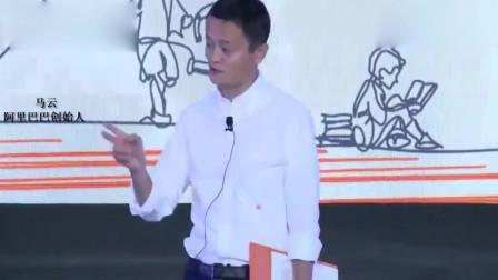 马云说,中国最大的资源是什么?抓住这个机会,可能会改变你一生