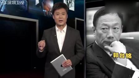 为成为亚洲第一,霸道总裁郭台铭创造了独特的理论,太有智慧了!