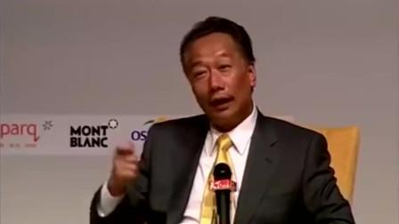 主持人让郭台铭给小企业建议,他脱口而出一句话,全场爆笑!