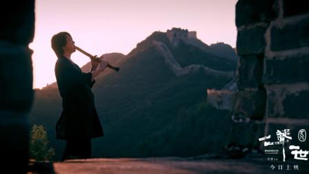 《尺八 · 一声一世》首发正片长城片段 今日感动上映