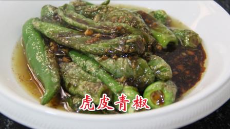 """教你""""虎皮青椒""""的家常做法,很适合天气热没有食欲的朋友"""