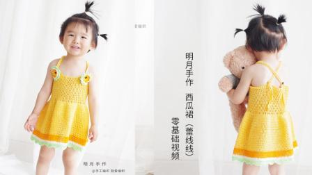 明月手作蕾丝线西瓜公主裙下集:花朵的钩法织法视频