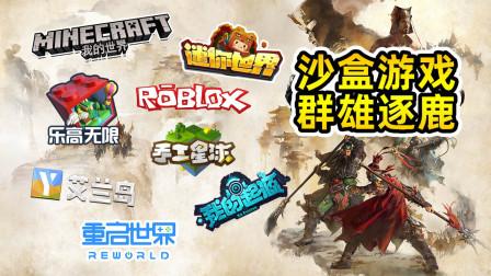 《我的世界》和《迷你世界》二元争霸结束 国内沙盒游戏即将迎来新时代