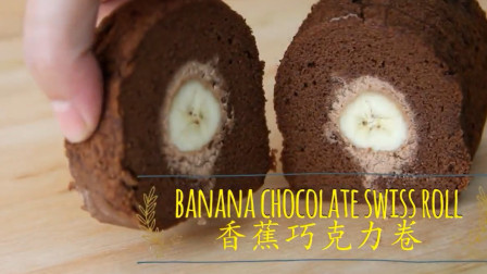 最简单的香蕉巧克力蛋糕卷How to make Banana Chocolate Cake Roll