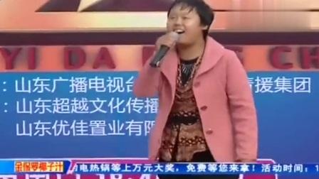 婿张志波和山东媳妇孙文凭同台PK,各唱自已成名曲一决高低