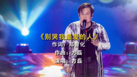 方磊翻唱郑智化的一首《别哭我最爱的人》让无数人潸然泪下